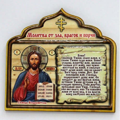 Молитвы в защиту от врагов